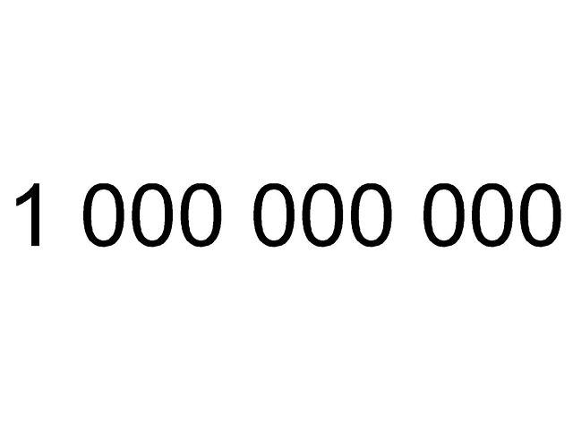 выгодно картинка миллион цифрами несколько